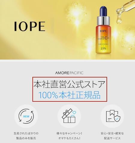IOPE(アイオペ)本社直営