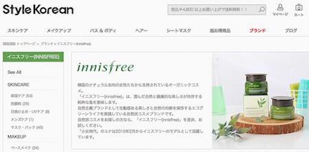 Innisfree(イニスフリー)KoreanStyle