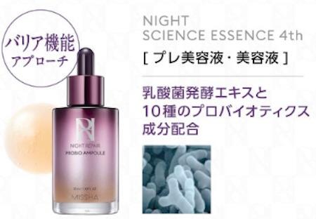 Night Science Essence 4th