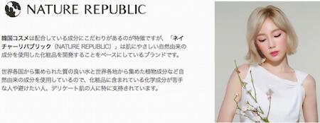 ネイチャーリパブリック(Nature Republic)商品ラインナップ