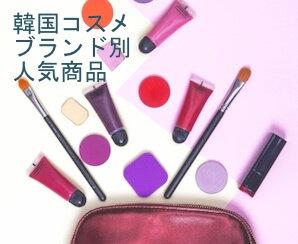 韓国コスメ人気ブランド